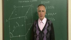Параллелепипед. Свойства граней и диагоналей параллелепипеда