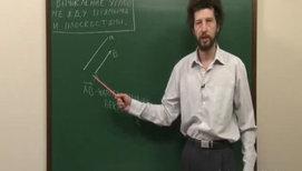 Вычисление углов между прямыми и плоскостями