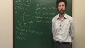 Уравнение плоскости