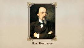 """Н.А Некрасов и """"Современник"""""""