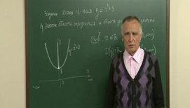 Нахождение области определения и области значений числовой функции