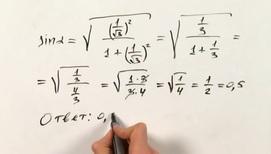 Урок 7. Введение в тригонометрию. Практика