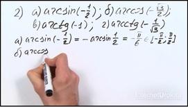 Урок 9. Обратные тригонометрические функции. Практика