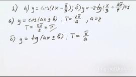 Урок 10. Тригонометрические функции. Тригонометрические уравнения и их системы. Практика