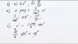 Урок 11. Закрепление пройденного материала. Тригонометрические неравенства. Решение различных задач повышенной сложности. Практика
