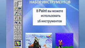 Cоздание и редактирование изображений в растровом редакторе PAINT