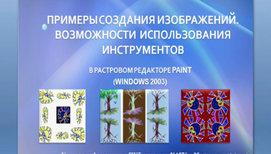 Примеры создания изображений. Возможности использования инструментов в растровом редакторе PAINT