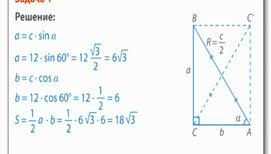 Тригонометрические функции углового аргумента и типовые задачи