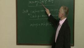 Преобразование сумм тригонометрических функций в произведение (сумма и разность косинусов)