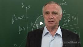Понятие определённого интеграла, формула Ньютона-Лейбница