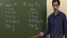 Решение простейших текстовых задач. Решение задач В1