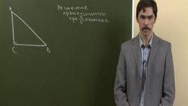 Решение прямоугольного треугольника. Решение задачи B4