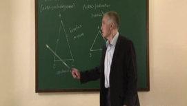 Равнобедренный треугольник и его свойства