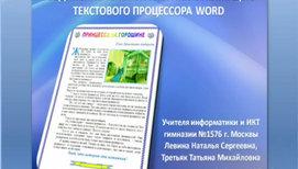 Соединение текста и графики с помощью текстового редактора Word