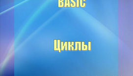 BASIC. SELECT CASE. Цикл FOR STEP NEXT