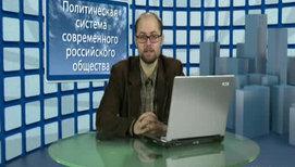 Политическая система современного российского общества