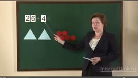 Приёмы вычисления для случаев вида 26 + 4, 30 - 7