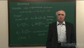 """Типовые задачи по теме """"Арифметическая прогрессия"""" (продолжение)"""