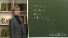 Решение уравнений вида х × 8 = 26 + 70