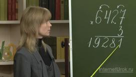 Письменные приёмы умножения многозначных чисел