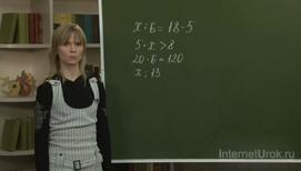 Решение уравнений вида х : 6 = 18 – 5 и 48 : х = 92 : 46