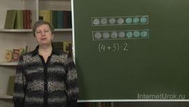 Умножение суммы на число