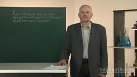Химические свойства предельных одноосновных карбоновых кислот
