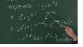 Дифференцирование и интегрирование показательной и логарифмической функций