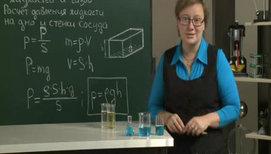 Расчет давления жидкости на дно и стенки сосуда