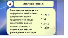 Информационные и математические модели. Преобразование логических выражений