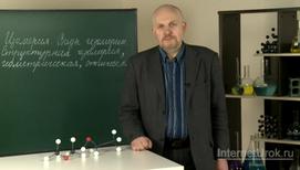Изомерия. Виды изомерии. Структурная изомерия, геометрическая, оптическая