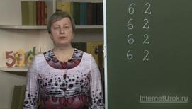 Связь между числами при делении
