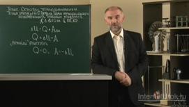 Первый закон термодинамики. Необратимость тепловых процессов