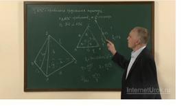 Вычисление элементов многогранника – углов правильной треугольной пирамиды
