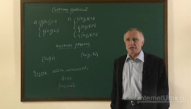 Системы уравнений. Метод введения новых переменных