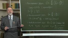 Биологическое действие радиоактивных излучений. Экспозиционная и поглощенная дозы излучения. Методы