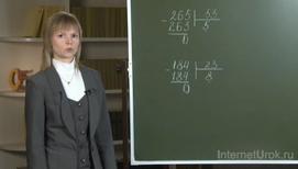 Письменное деление на двузначное число