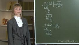 Деление на двузначное число (в записи частного нули)