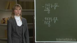 Письменное деление с остатком на двузначное число