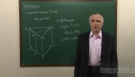 Решение задач по теме «Многогранники»