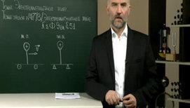 Электромагнитное поле (Ерюткин Е.С.)
