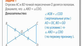 Первый признак равенства треугольников